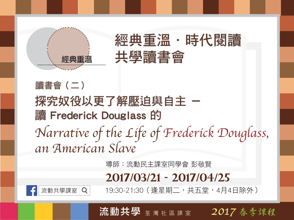 讀Frederick Douglass的《Narrative of the Life of Douglass, an America Slave》