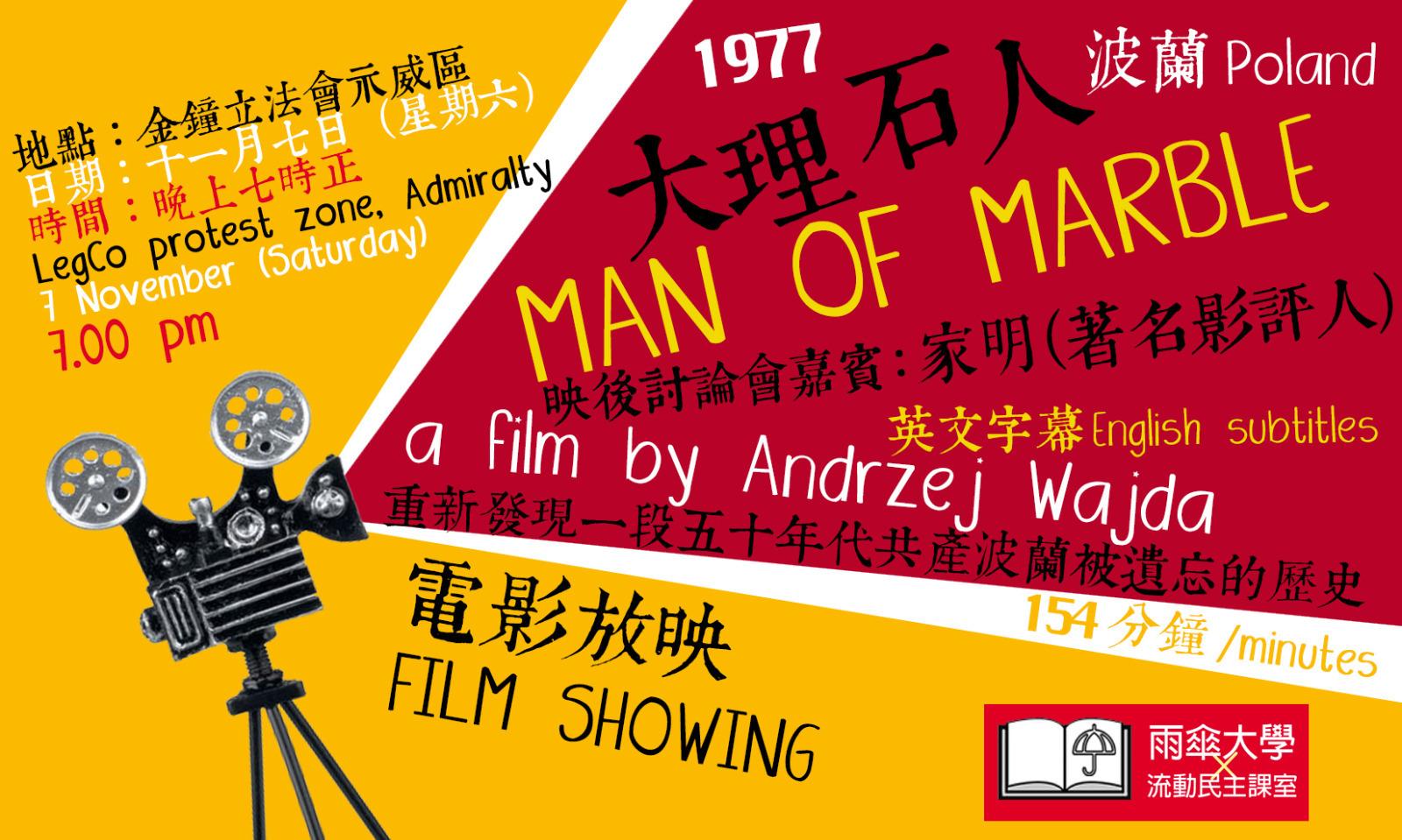 電影放映:《大理石人 Man of Marble》