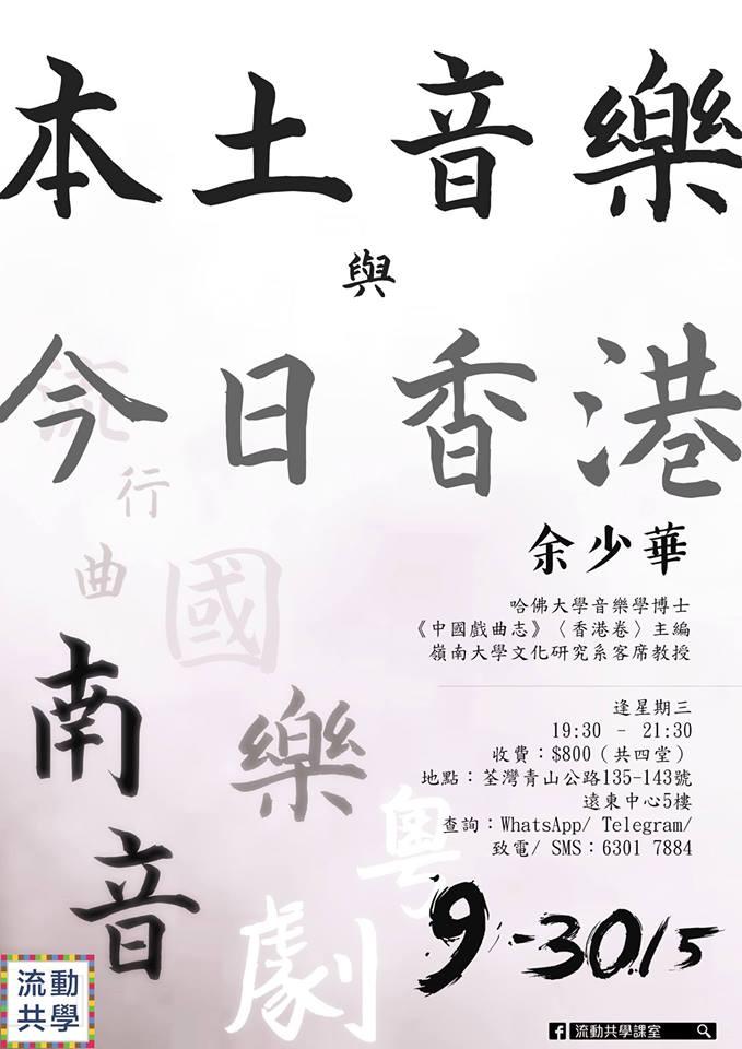 本土音樂與今日香港