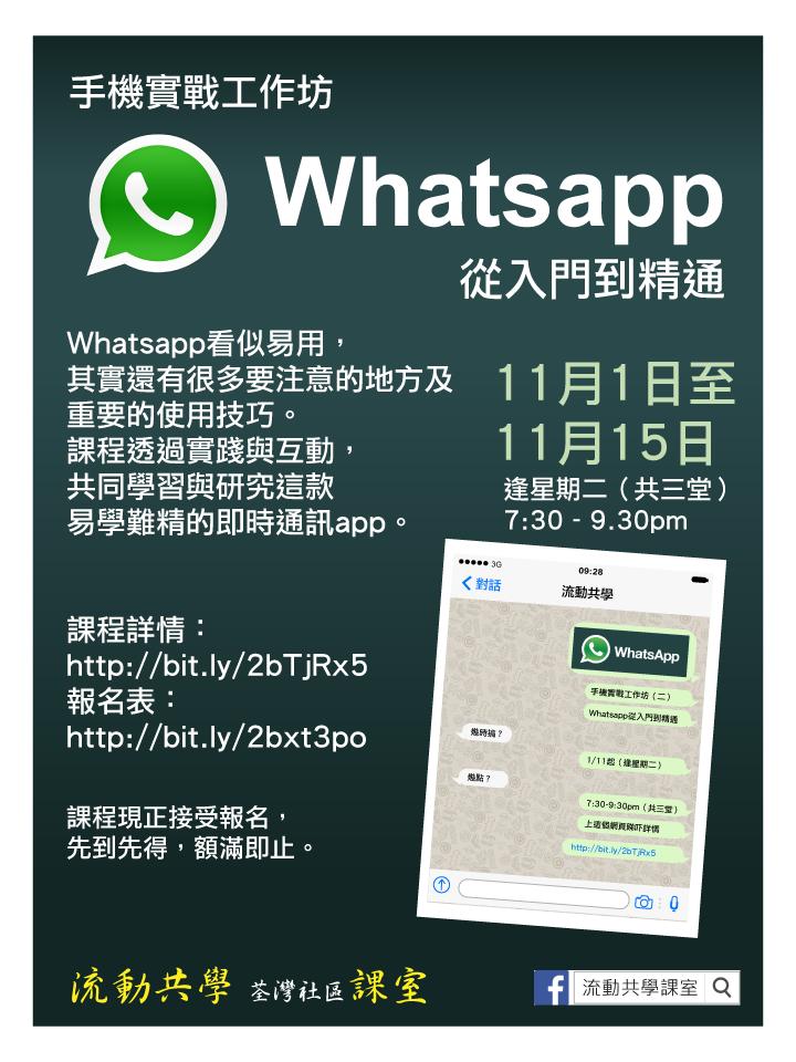 Whatsapp從入門到精通