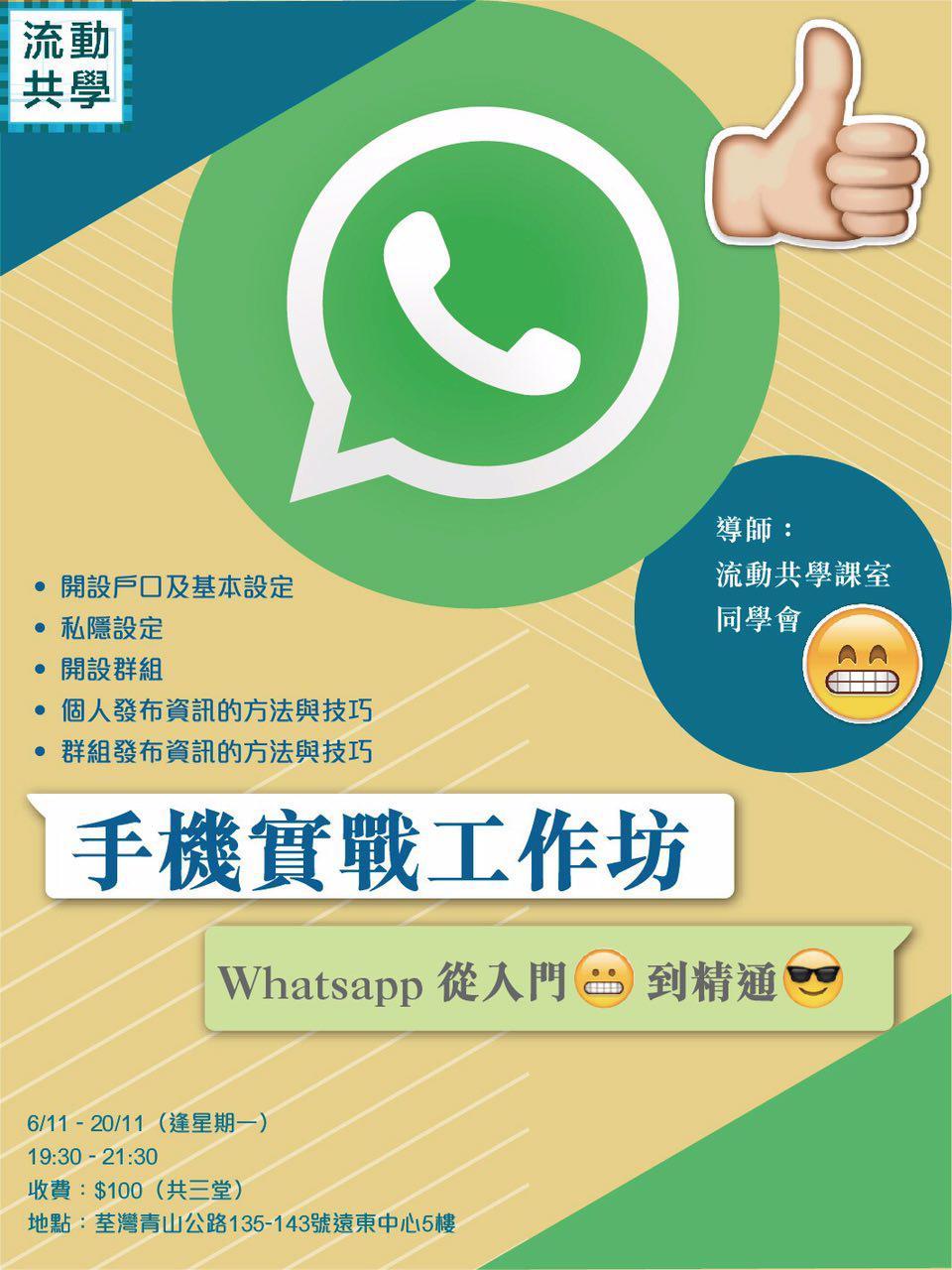 手機實戰工作坊 - Whatsapp從入門到精通