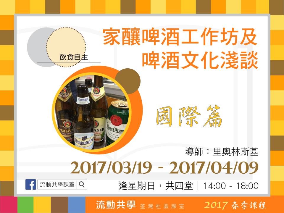 自主生活DIY課程:家釀啤酒工作坊及啤酒文化淺談(國際篇)