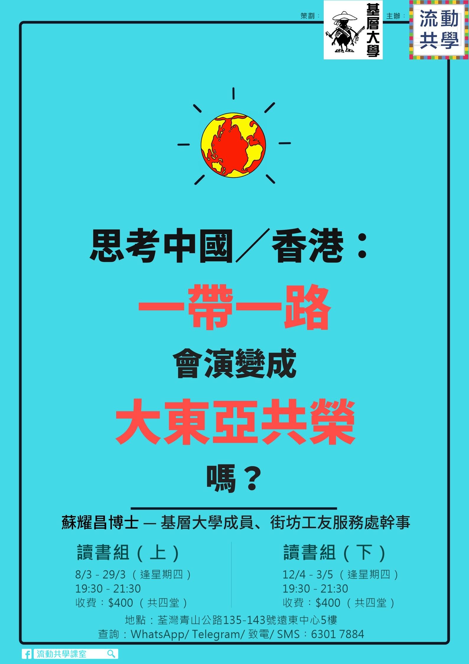 流動共學主辦;基層大學策劃-- 『思考中國/香港:「一帶一路」會演變成「大東亞共榮」 嗎?』讀書組(上)