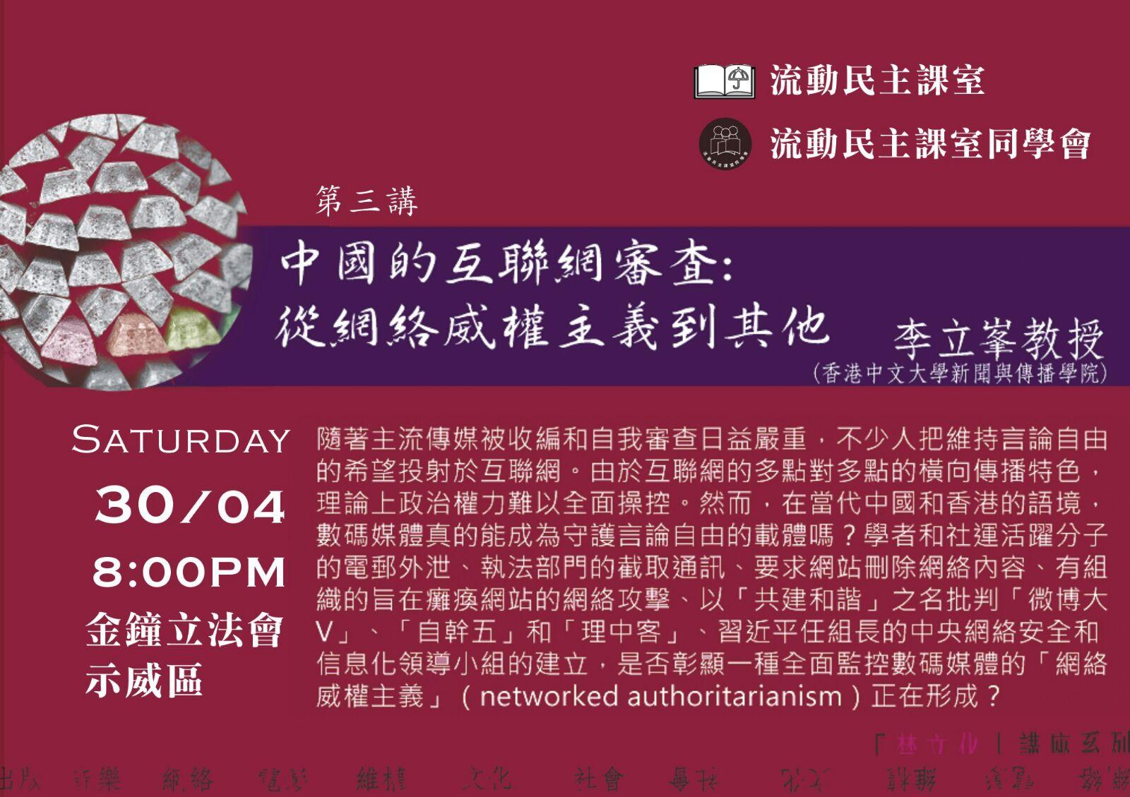 《中國的互聯網審查:從網絡威權主義到其他》