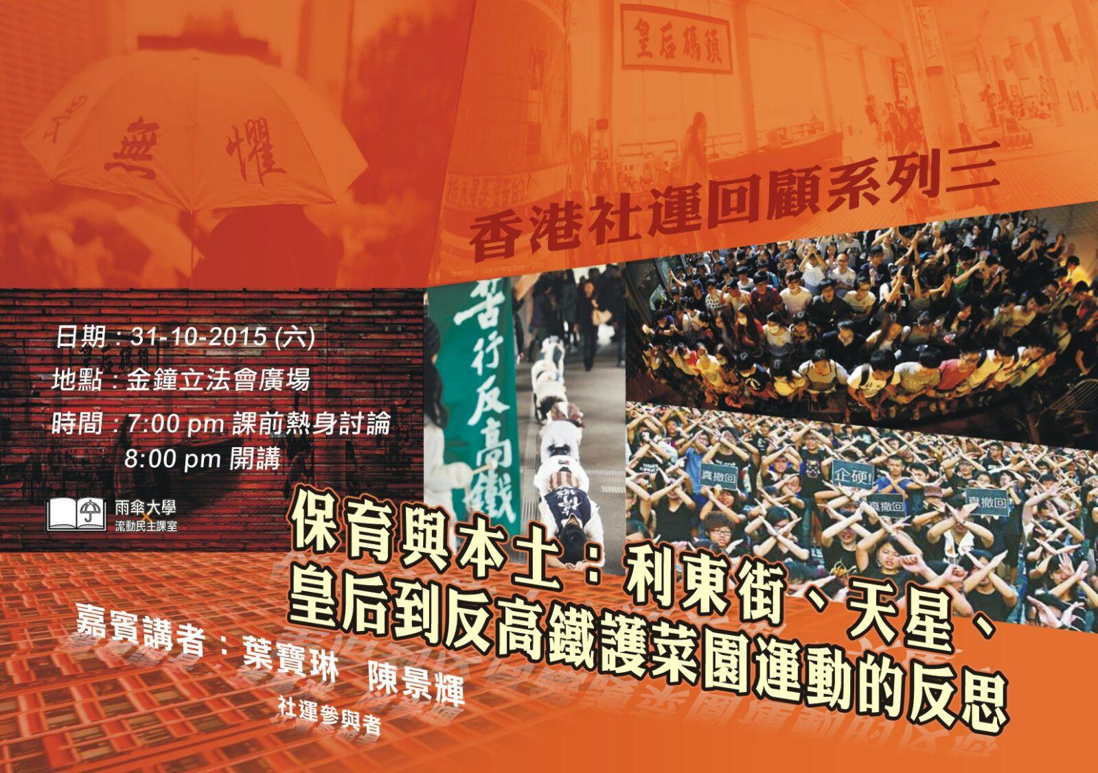 葉寶琳 陳景輝《保育與本土 -- 利東街、天星、皇后、反高鐵至守護棻園村運動的反思》