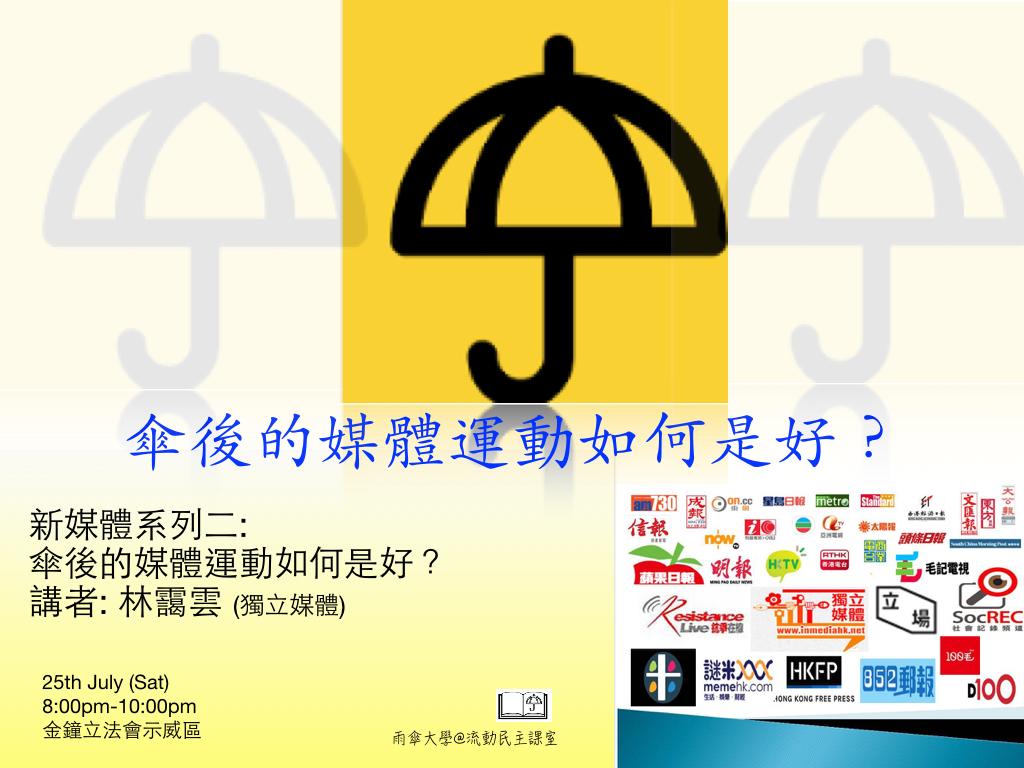 《傘後的媒體運動如何是好?》