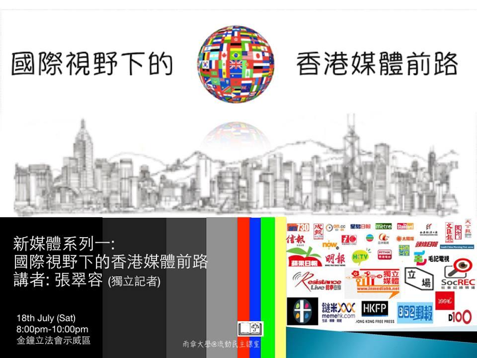 《國際視野下的香港媒體前路》