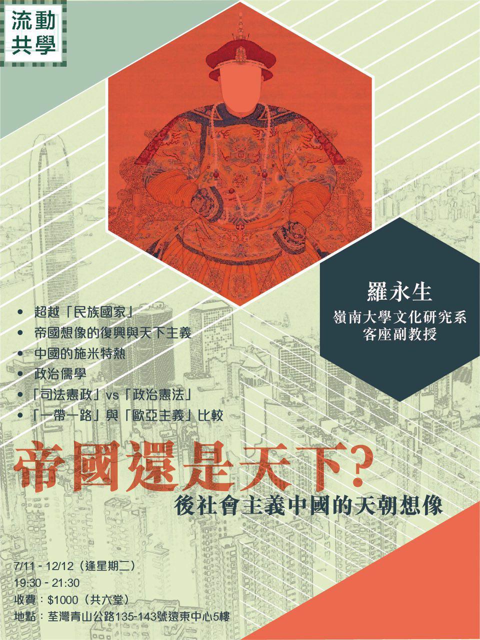 帝國還是天下poster20170927