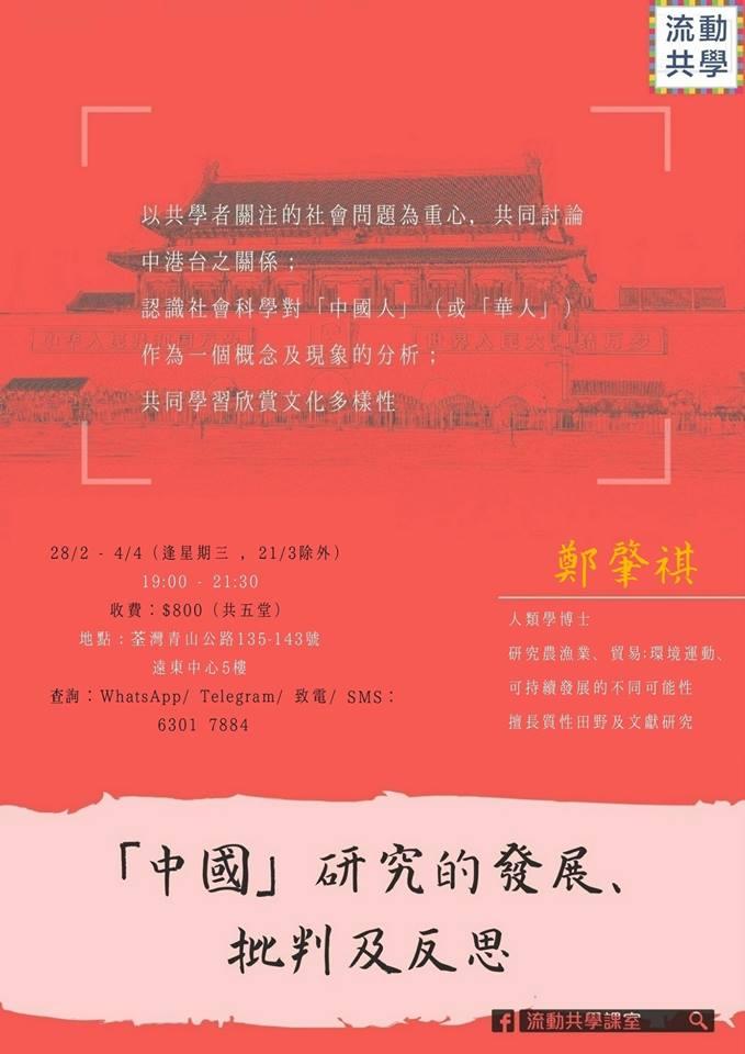 「中國」研究的發展、批判及反思
