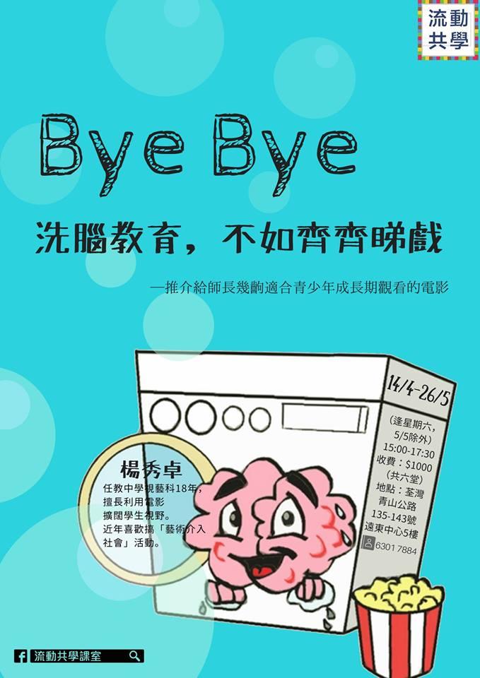 「Bye Bye洗腦教育,不如齊齊睇戲」─ 推介給師長幾齣適合青少年成長期觀看的電影