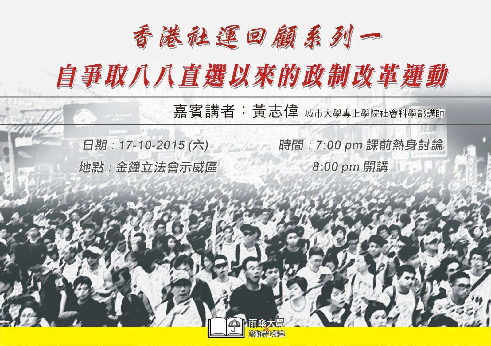 自爭取八八直選以來的政制改革運動