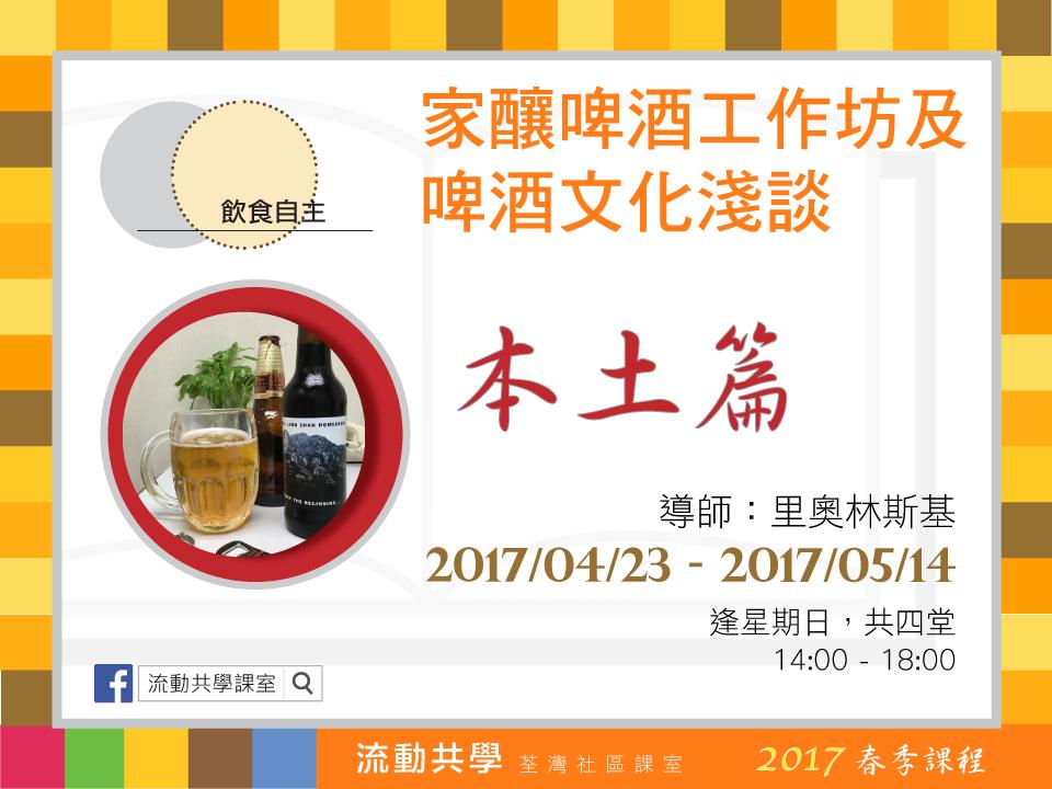 自主生活DIY課程:家釀啤酒工作坊及啤酒文化淺談(本土篇)