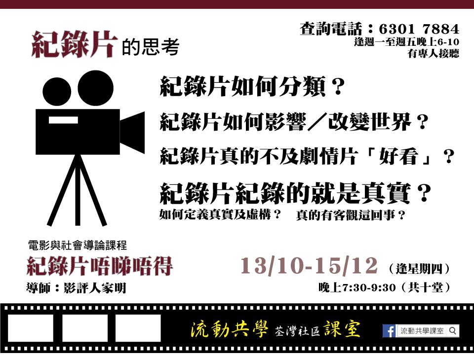 電影與社會導論課程 :  紀錄片唔睇唔得