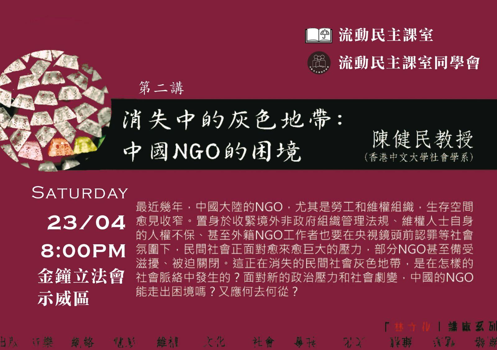《消失中的灰色地帶: 中國NGO的困境》
